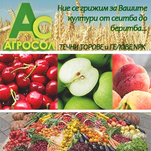 Агросол ООД-земеделие, гр. София