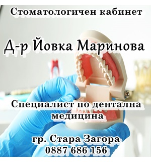 Стоматологичен кабинет Д-р Йовка Маринова - Специалист по дентална медицина, Стара Загора