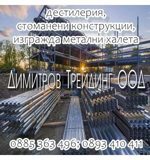 Димитров Трейдинг ООД-дестилерия, стоманени конструкции, изгражда метални халета, Добрич