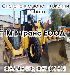 Снегопочистване и изкопни работи КГВ Транс ЕООД