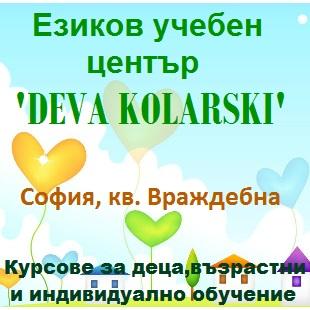 Езиков учебен център Дева Коларски, София