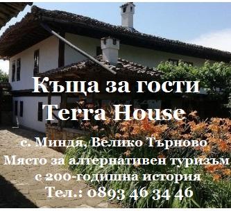 Къща за гости Terra House - Комплекс на двеста години, възстановен по стара технология