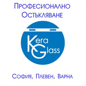 KERAGLASS | КЕРАГЛАС ЕООД - професионално остъкляване, гр. София, гр. Плевен, гр. Варна