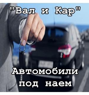 Вал и Кар-автомобили под наем, гр. София