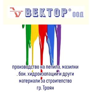 Вектор ООД - производство на лепила, мазилки, бои, хидроизолации и други материали за строителство